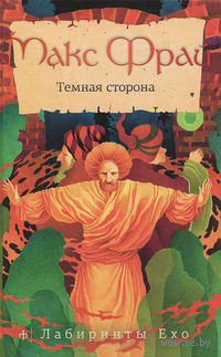 Темная сторона (книга четвертая). Макс Фрай