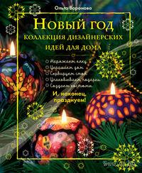 Новый Год. Коллекция дизайнерских идей для дома. Ольга Воронова