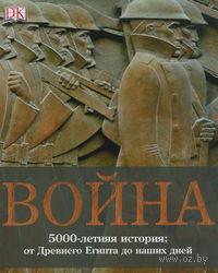Война. 5000-летняя история. От Древнего Египта до наших дней. Саул Давид