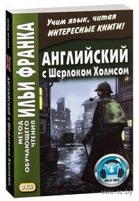 Английский с Шерлоком Холмсом (+ CD)