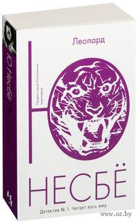 Леопард (м). Ю Несбе