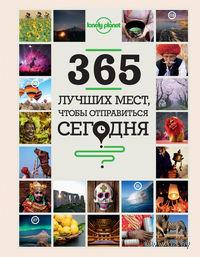 365 лучших мест, чтобы отправиться сегодня