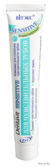 """Зубная паста """"Dentavit Sensitive"""" для чувствительных зубов (85 г)"""