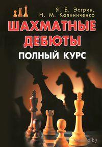 Шахматные дебюты. Полный курс. Яков Эстрин, Николай Калиниченко