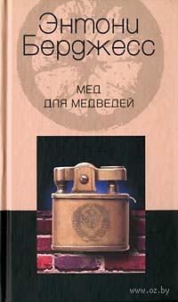 Мед для медведей. Энтони Берджесс