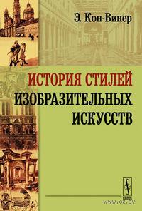 История стилей изобразительных искусств. Эрнст Кон-Винер