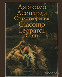 Джакомо Леопарди. Стихотворения