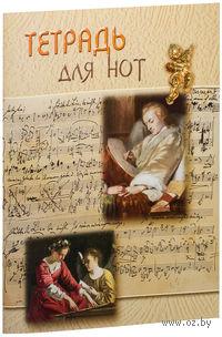 Тетрадь для нот (с грамматикой; арт. 8с32.1)