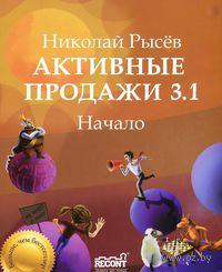 Активные продажи 3.1. Начало. Николай Рысев