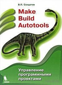 Управление программными проектами. Вячеслав Солдатов