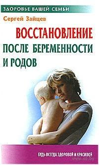 Восстановление после беременности и родов. Сергей Зайцев