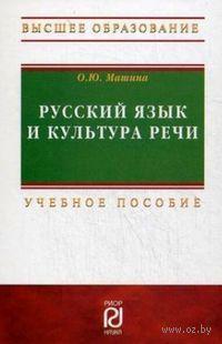 Русский язык и культура речи. О. Машина