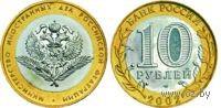 10 рублей - Министерство иностранных дел