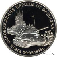 3 рубля - Освобождение Европы от фашизма. Прага