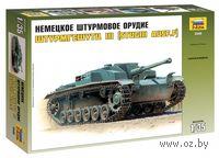Самоходка Штурмгешутц III (StuGIII Ausf. F) (масштаб: 1/35)