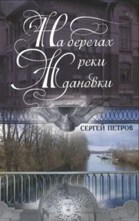 На берегах реки Ждановки. Сергей Петров