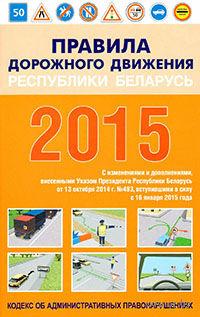 Правила дорожного движения Республики Беларусь 2015