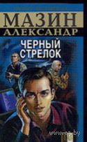 Хакер. Черный Стрелок (м). Александр Мазин