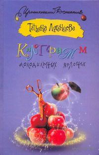 Килограмм молодильных яблочек. Татьяна Луганцева