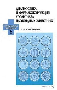 Диагностика и фармакокоррекция уролитиаза плотоядных животных. И. Самородова