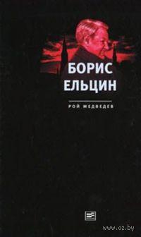 Борис Ельцин. Рой Медведев
