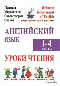 Английский язык. Уроки чтения. 1-4 классы. Правила, упражнения, скороговорки, сказки. Алла Сушкевич, Марина Маглыш