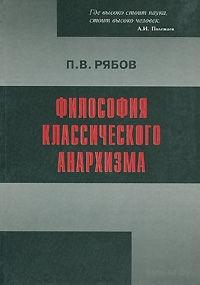 Философия классического анархизма. Петр Рябов