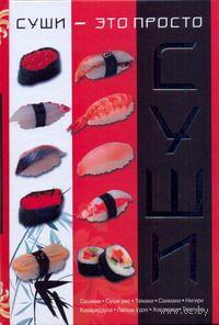 Суши и роллы для всех. Суши - это просто. Борис Калугин