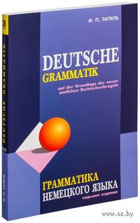 Грамматика немецкого языка. Иван Тагиль