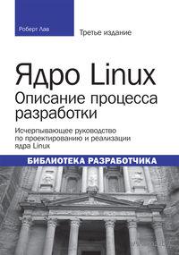 Ядро Linux. Описание процесса разработки. Роберт Лав