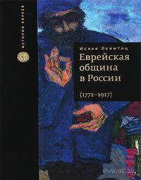 Еврейская община в России. 1772-1917