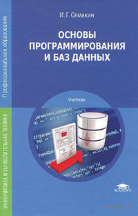 Основы программирования и баз данных
