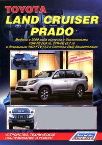 Toyota Land Cruiser Prado с 2009 г. Руководство по ремонту и техническому обслуживанию