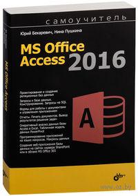Самоучитель MS Office Access 2016. Ю. Бекаревич, Н. Пушкина