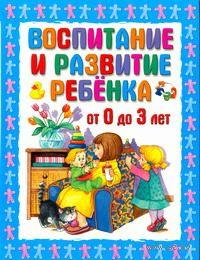 Воспитание и развитие ребенка от 0 до 3 лет. Галина Шалаева