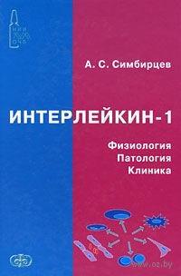 Интерлейкин-1. Физиология. Патология. Клиника. Андрей Симбирцев