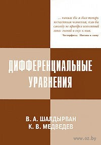 Дифференциальные уравнения. Валерий Шалдырван, Кирилл Медведев