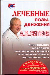 Лечебные позы-движения А. Б. Сителя. Анатолий Ситель