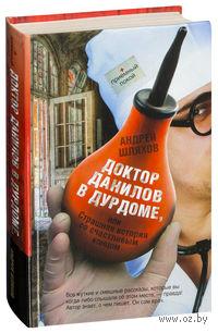 Доктор Данилов в дурдоме, или Страшная история со счастливым концом. Андрей Шляхов