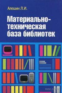 Материально-техническая база библиотек. Л. Алешин