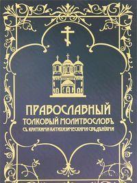 Православный толковый молитвослов с краткими катихизическими сведениями