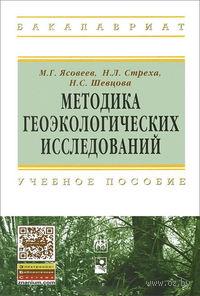 Методика геоэкологических исследований
