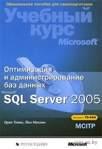 Оптимизация и администрирование баз данных Microsoft SQL Server 2005. Учебный курс Microsoft (+ CD)