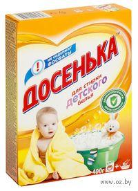 Стиральный порошок для детского белья для автоматической и ручной стирки DOSEN`KA (400 г)