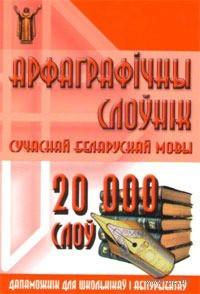 Арфаграфiчны слоўнiк сучаснай беларускай мовы. I. Капылоў