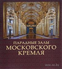 Парадные залы Московского Кремля