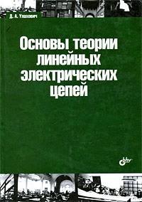 Основы теории линейных электрических цепей. Д. Улахович