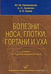 Болезни носа, глотки, гортани и уха. Юрий Овчинников, Андрей Лопатин