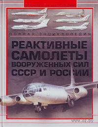 Реактивные самолеты Вооруженных Сил СССР и России. М. Архипова