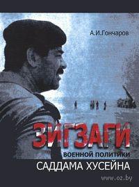 Зигзаги военной политики Саддама Хусейна. Александр Гончаров